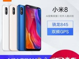 2018年双十一购买的小米8(6+128g)开箱使用及检验是否为一手机的全过程