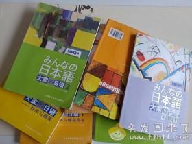 闲鱼上买的一套《大家的日语》到手了!