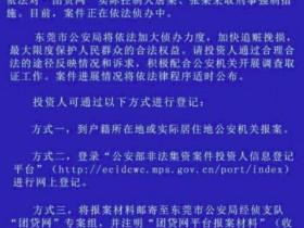 王宝强代言的团贷网,3月28日暴雷了!