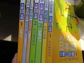 我终于要对日语下手了,买了一套日语学习书