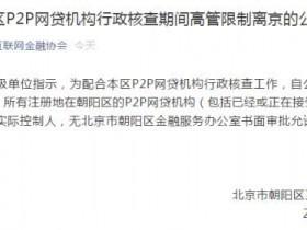 如何解读:北京朝阳区P2P网贷机构高管被限制离京