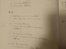 记录一下小y自学日语的进程
