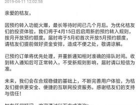 4月11日桔子理财发公告,称预约转入规则有所调整