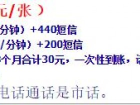 将联通卡4G套餐-30元套餐(京闽琼宁)变更为20元每月的耍卡