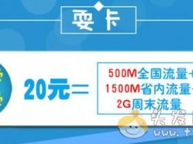 联通20元耍卡套餐不划算,更换为19元每月的菁锐卡套餐(200分钟+2G流量)