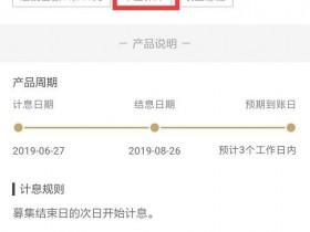 """京东金融里,""""滨海人民币创新1号""""银行产品60天年化5%怎么样?"""