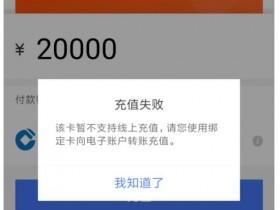 营口沿海银行想买年化利率5%的存款理财【个人存款360天】,充值失败怎么?