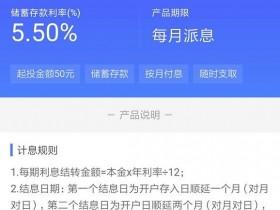 年化利率5.5%银行存款理财三峡宝-月月利怎么样?