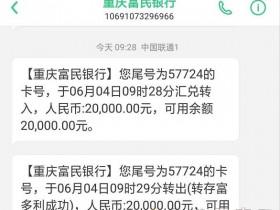 富民银行的富多利6月很好买,似乎已经不需要再抢购了