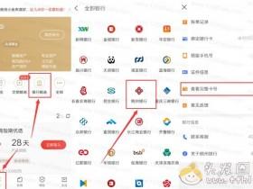 京东金融稠州银行开户,微信绑定其卡号,消费可减免12元