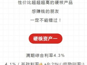 京东金融一站通推送的三款银行存款,最高年化利率5%,可随时存取