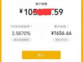 2019年7月,微信零钱通利率怎么样?10万块一天多少利息?