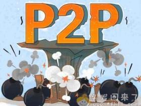 """2019年7月又一P2P平台""""网信普惠""""暴雷,称要良性退出?"""