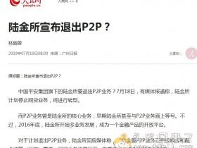理财大事件!7月18日,媒体报道:陆金所退出P2P业务