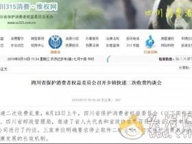 8月中旬起,四川开始整治快递二次收费了!省邮政局约谈申通、中通、圆通、韵达