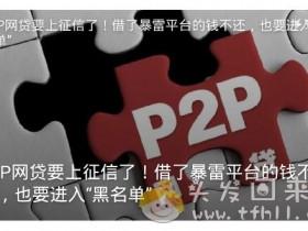 官宣:P2P网贷要上征信了!借了网贷平台不还,照样要进黑名单!