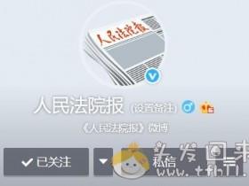 """微博企业认证@人民法院报,10月17日发文称:""""趣步""""手机应用被立案调查,走路赚钱骗局终结"""