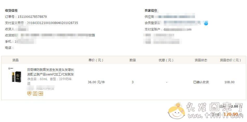 【回忆录】记我第一次使用的网购生发液产品——田哥防脱育发液图片 No.2