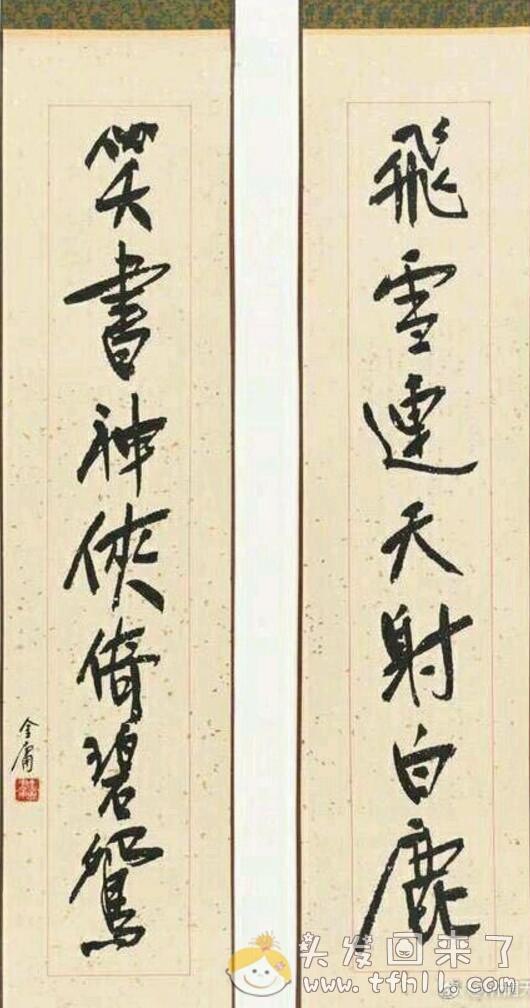 """金庸老先生去世了,这个""""梦侠梦""""的缔造者走了图片 No.2"""