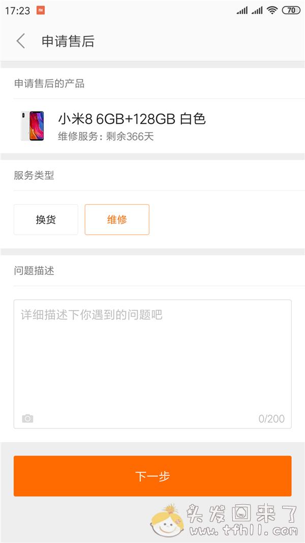 2018年双十一购买的小米8(6+128g)开箱使用及检验是否为一手机的全过程图片 No.8
