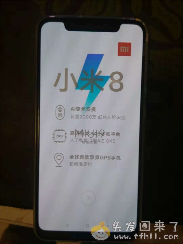 2018年双十一购买的小米8(6+128g)开箱使用及检验是否为一手机的全过程图片 No.10