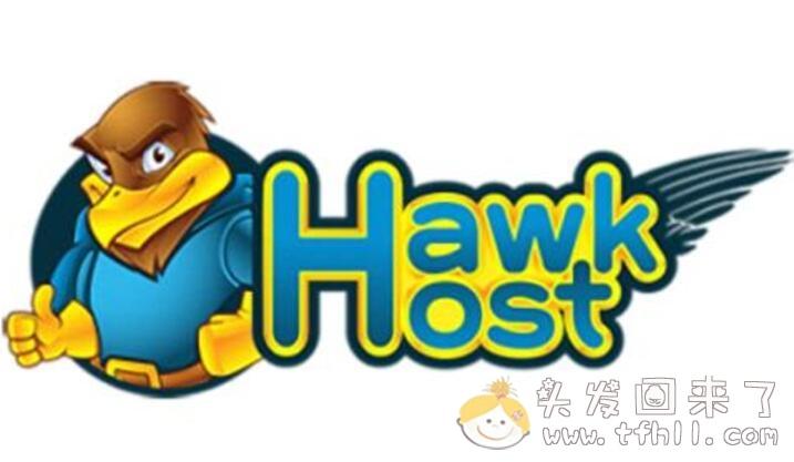 (2018年黑五)老鹰主机(Hawkhost)交涉换机房以致于气到差点退款的经历图片 No.1