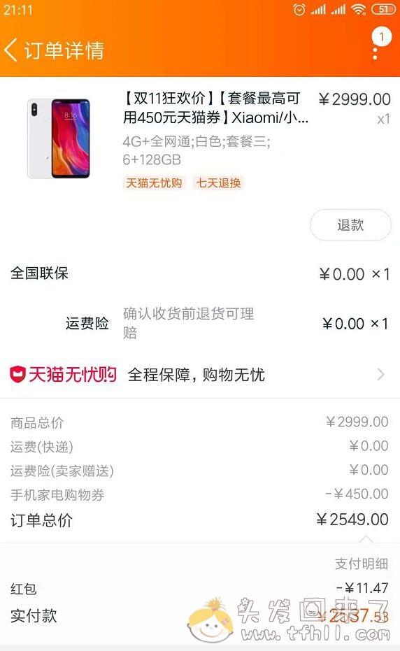2018双十一这天,买了一部小米8手机(6+128G)图片 No.2