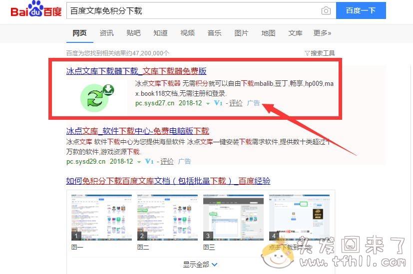 """百度搜索""""百度文库免积分下载"""",排在第一的竟是个病毒!图片 No.1"""