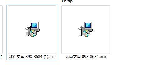 """百度搜索""""百度文库免积分下载"""",排在第一的竟是个病毒!图片 No.3"""