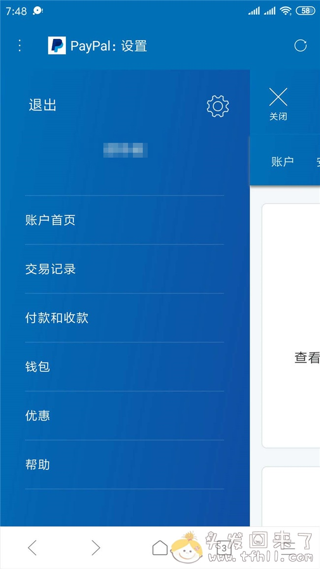Exabytes域名到期paypal自动付款续费后,要求退款的一些交涉图片 No.3