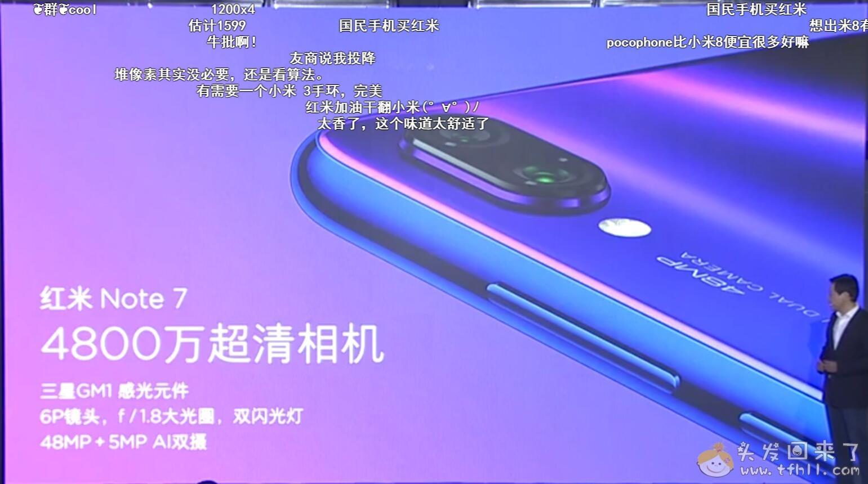 小米独立品牌Redmi红米note7今天发布,有点儿香哟图片 No.2