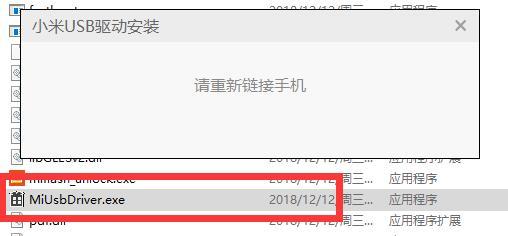 (20190116)两年前买的红米note3(全网通)刷第三方rom经历图片 No.4