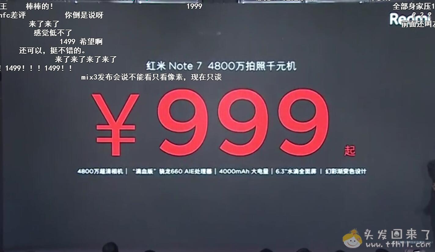 小米独立品牌Redmi红米note7今天发布,有点儿香哟图片 No.3