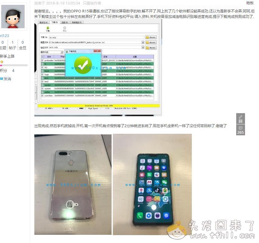 oppo R15手机(普通版)解锁方法(消除开机数字密码或指纹密码)与操作过程图片 No.16