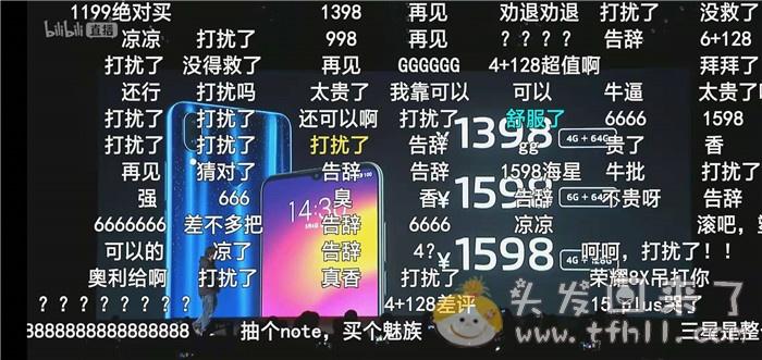 看完魅族note9的发布会,感觉这款手机一发布就凉凉了图片 No.7