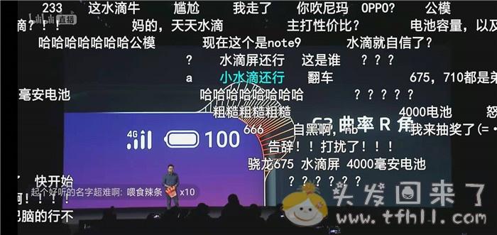 看完魅族note9的发布会,感觉这款手机一发布就凉凉了图片 No.3
