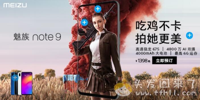 看完魅族note9的发布会,感觉这款手机一发布就凉凉了图片 No.1