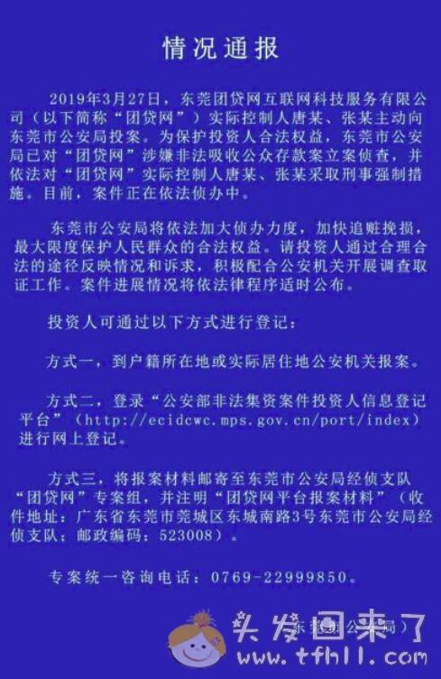 王宝强代言的团贷网,3月28日暴雷了!图片 No.1