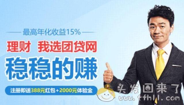 王宝强代言的团贷网,3月28日暴雷了!图片 No.6