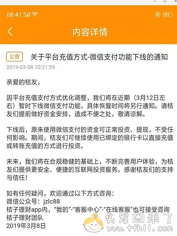 2019.3.8,又一条微信免费提现的通道被关闭了!图片