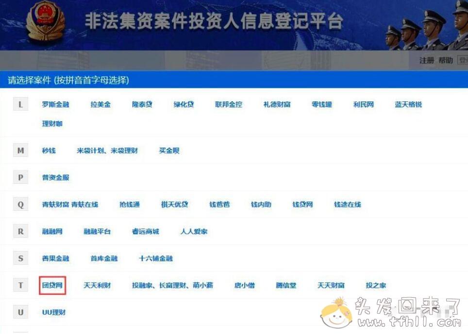 王宝强代言的团贷网,3月28日暴雷了!图片 No.2
