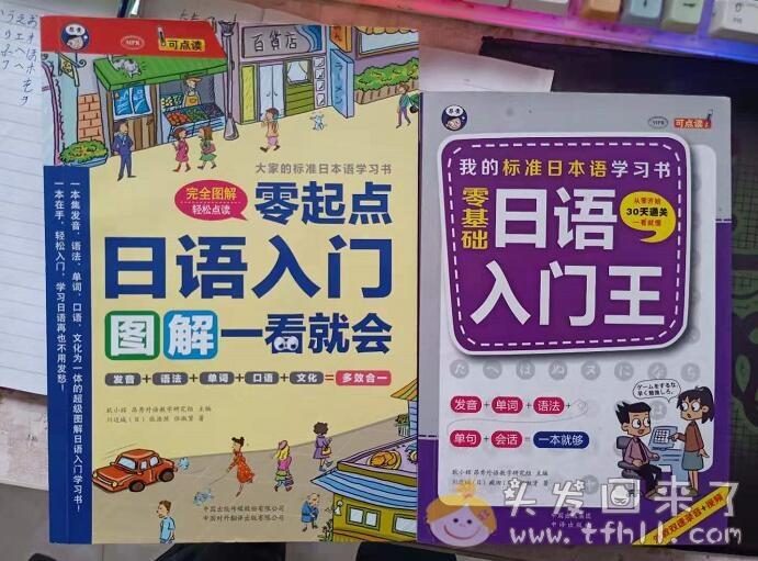 我终于要对日语下手了,买了一套日语学习书图片 No.2