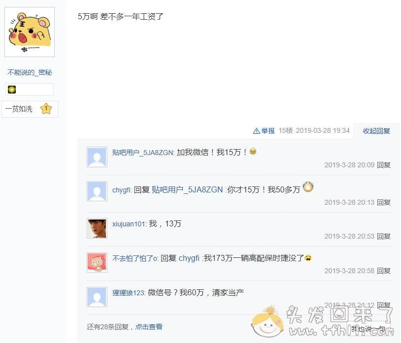 王宝强代言的团贷网,3月28日暴雷了!图片 No.3
