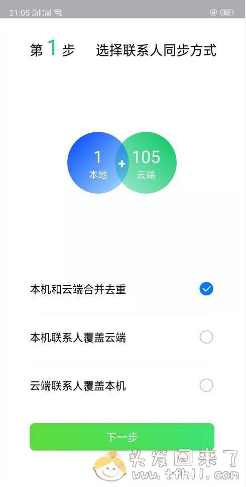 【亲测】如何把小米手机的通讯录导入到oppo手机里来图片 No.5