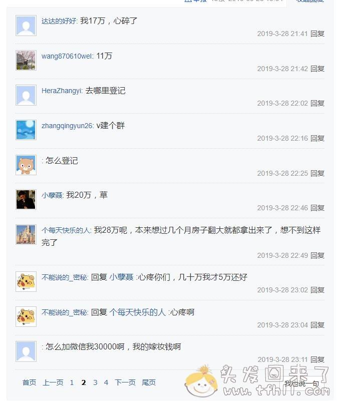 王宝强代言的团贷网,3月28日暴雷了!图片 No.4