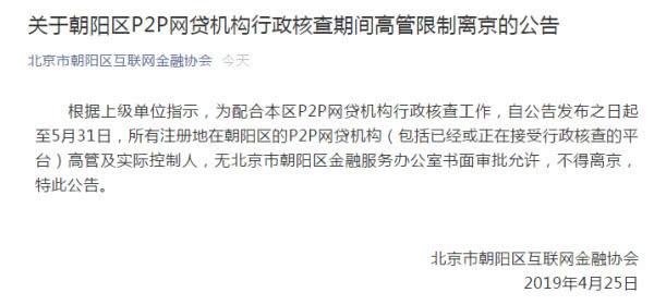 如何解读:北京朝阳区P2P网贷机构高管被限制离京图片 No.1