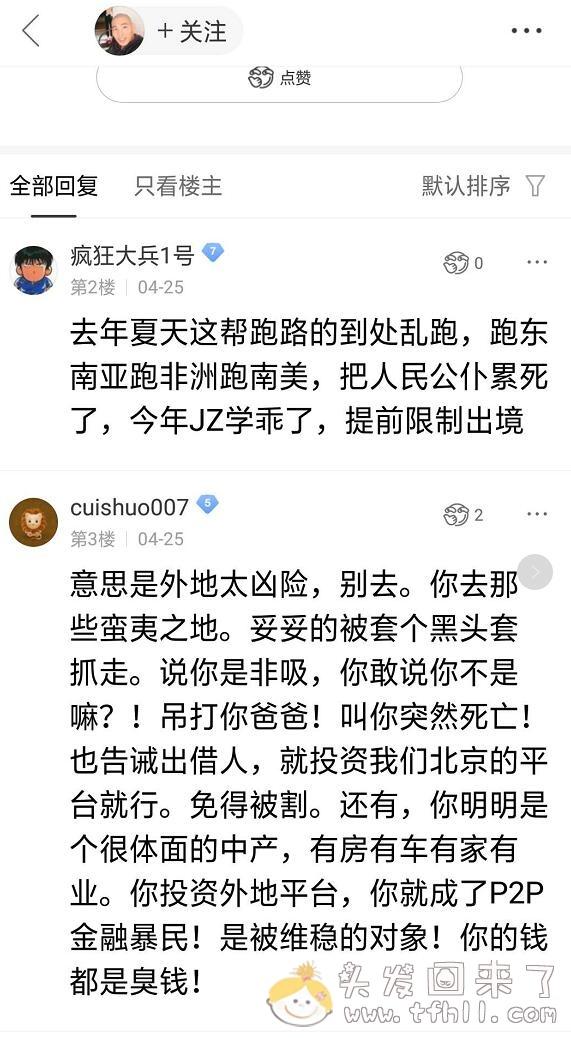 如何解读:北京朝阳区P2P网贷机构高管被限制离京图片 No.2