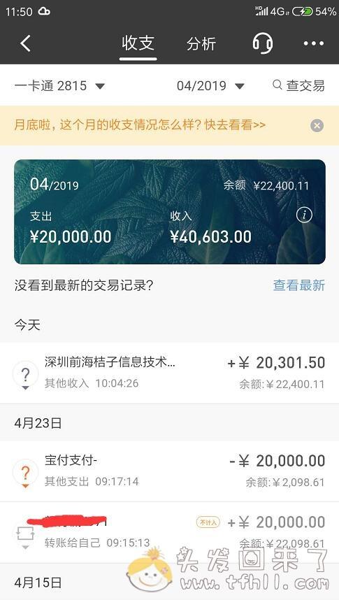 小Y的桔子理财4月30日又撤出2万图片 No.3
