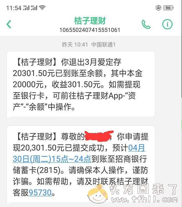 小Y的桔子理财4月30日又撤出2万图片 No.1