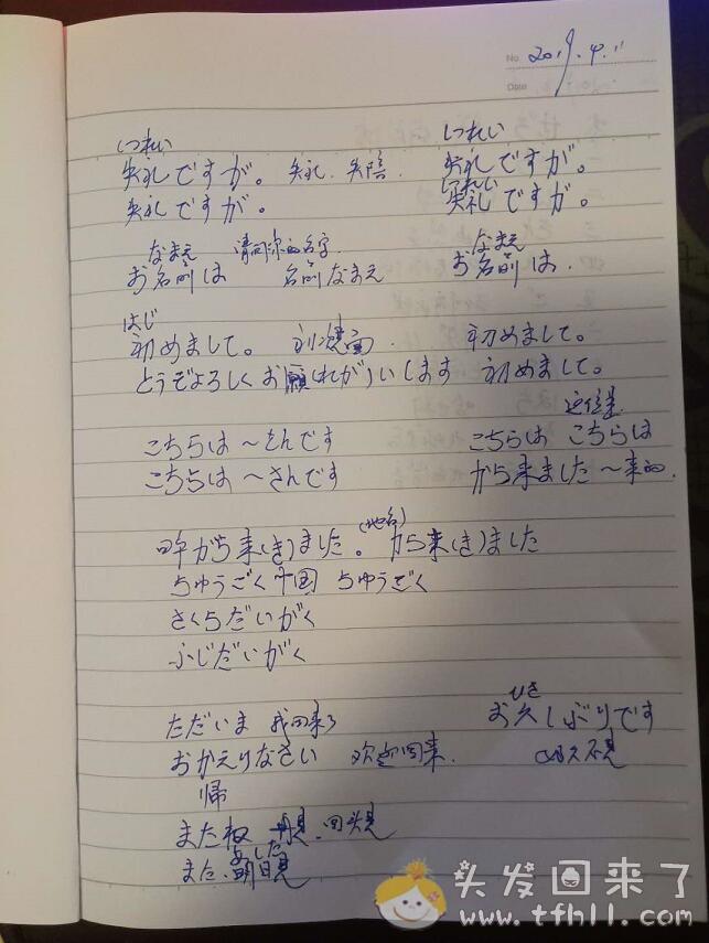 记录一下小y自学日语的进程图片 No.3